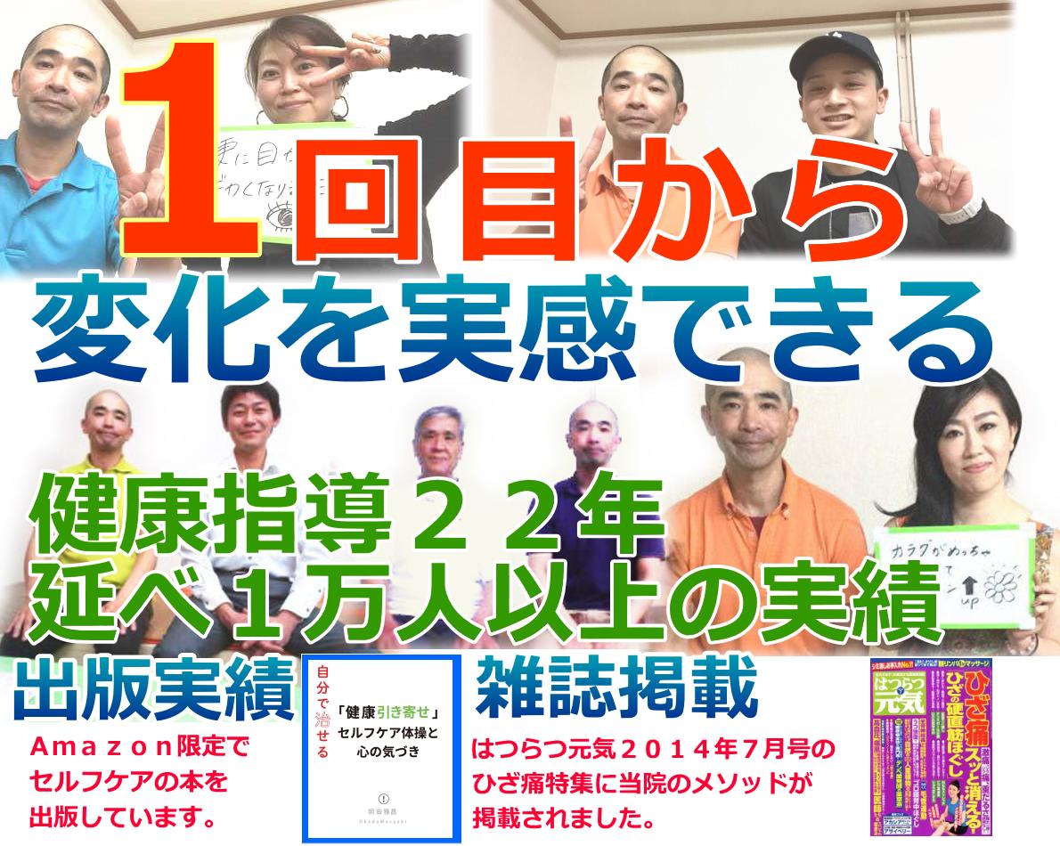 横須賀整体 スタジオ